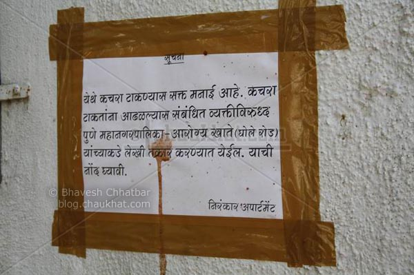 Don't throw garbage here [in Marathi]